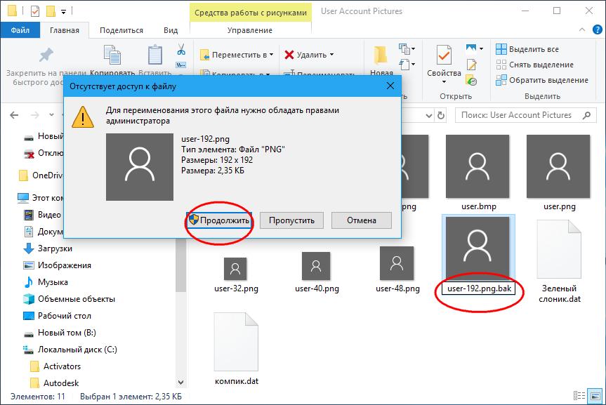 Как скрыть аватарку пользователя на экране входа в Windows 10