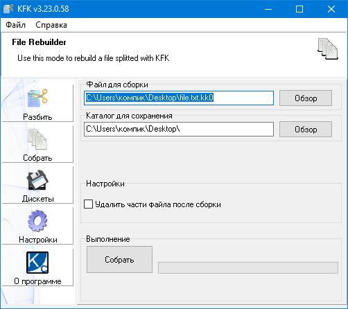 KFK File Splitter