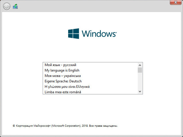 Мастер установки Windows