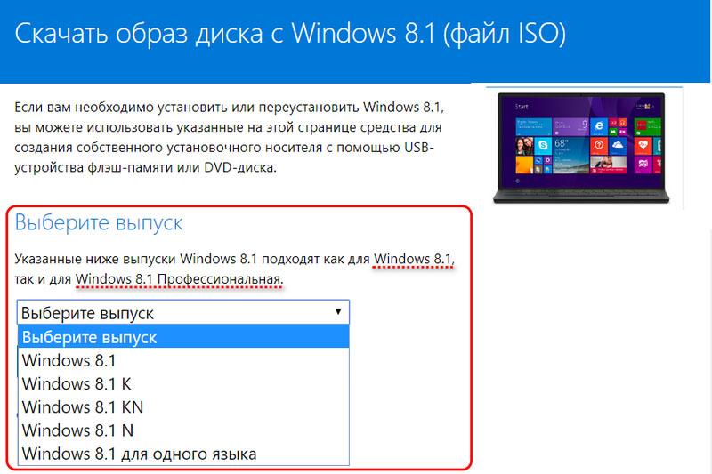 Выбор выпуска редакции Windows 8