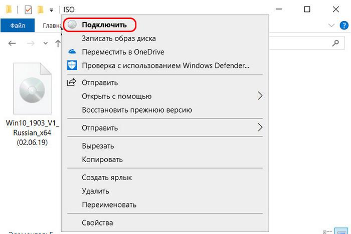 Монтируем установочный ISO-файл