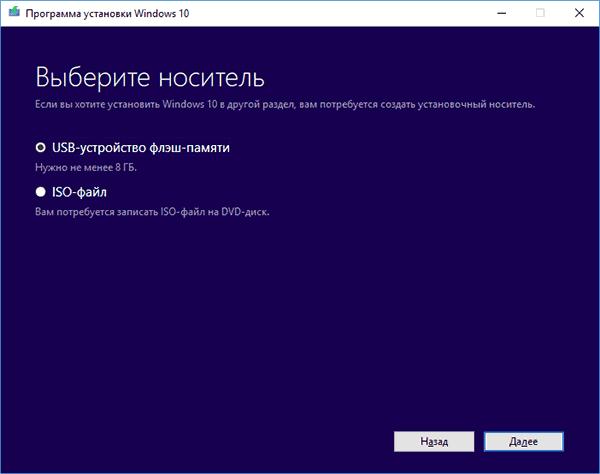 Выбор носителя - USB