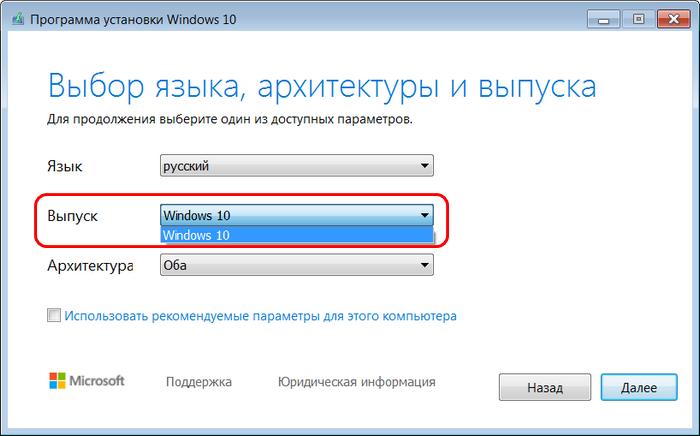 Выбор выпуска редакций Windows 10