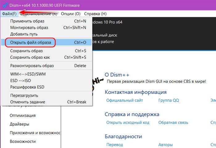 Dism++ - Открыть файл