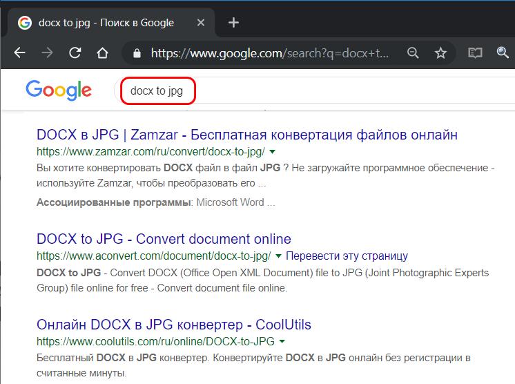Docx в jpg