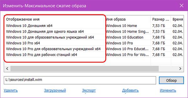 Список образов Windows 10