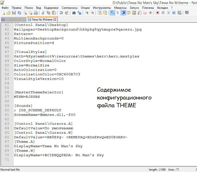 Конфигурационный файл theme
