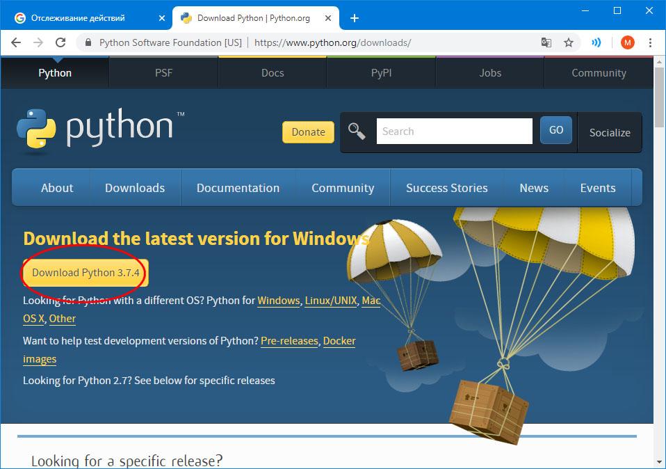 Домашняя страница Python