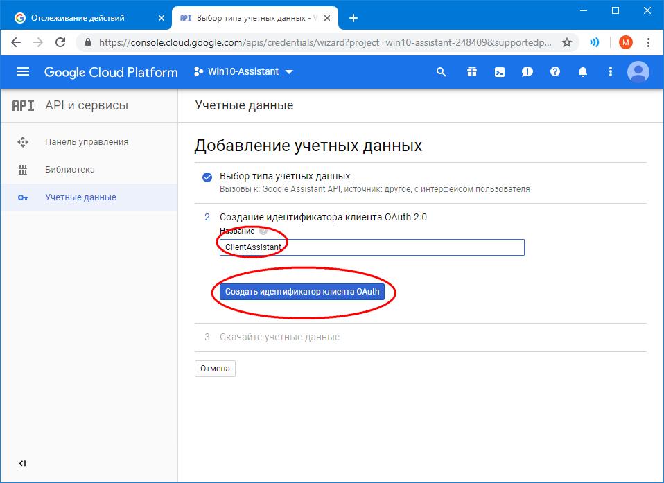 Создать идентификатор клиента OAuth
