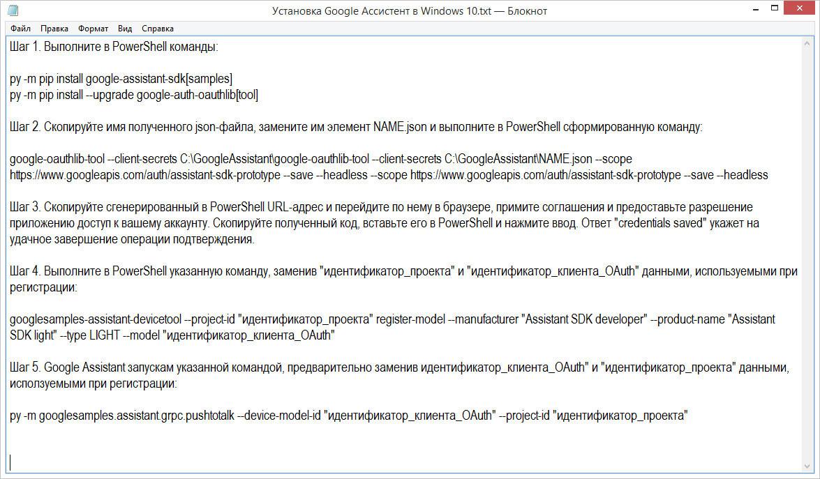 Файл-инструкция