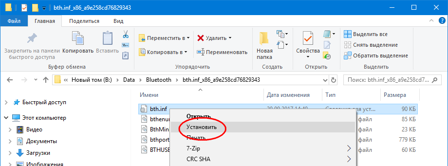 Установить драйвера вручную из файлов INF