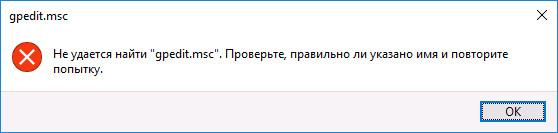 "Ошибка - «не удается найти ""gpedit.msc""»"