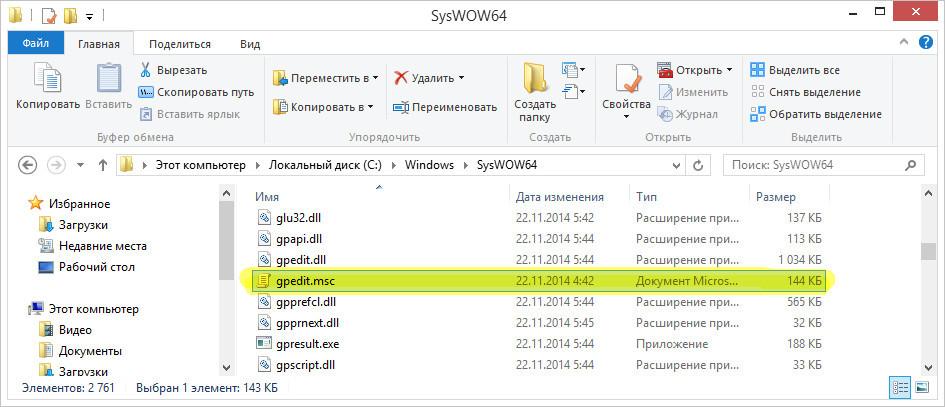 Проводник - файлы