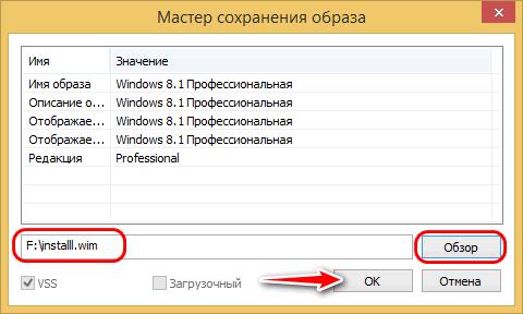 Имя файлу WIM-бэкапа