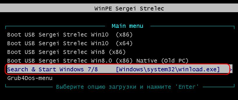 WinPE Sergei Strelec