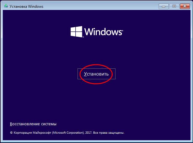 Загрузочный диск Windows