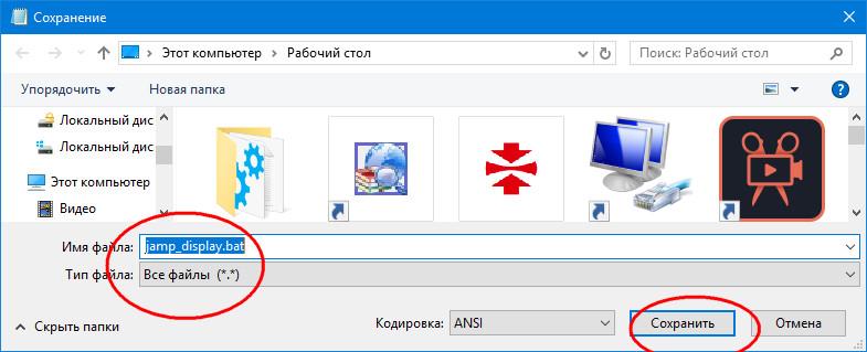 Сохраните файл в BAT