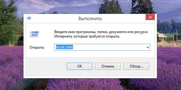 Excel в безопасном режиме