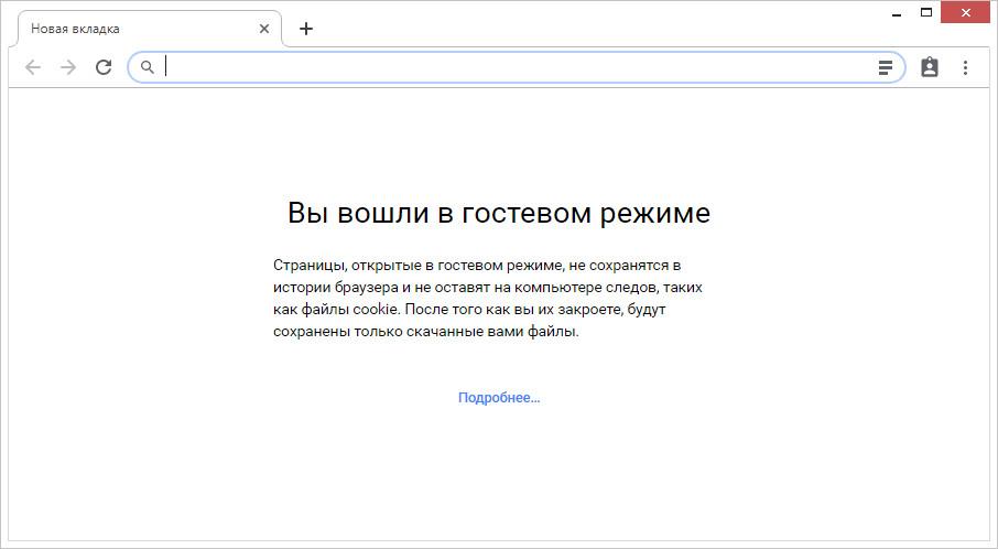 Гостевой режим Chrome