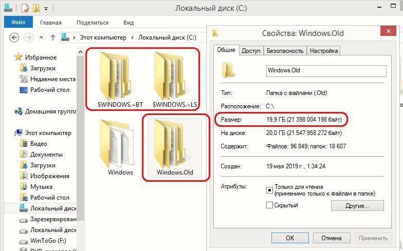 Папки с файлами новой установки Windows