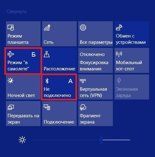 Bluetooth активен