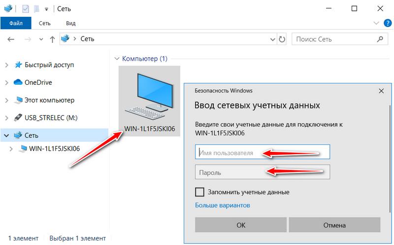 Учётная запись Windows и пароль