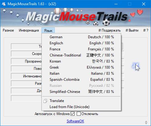 Magic Mouse Trail