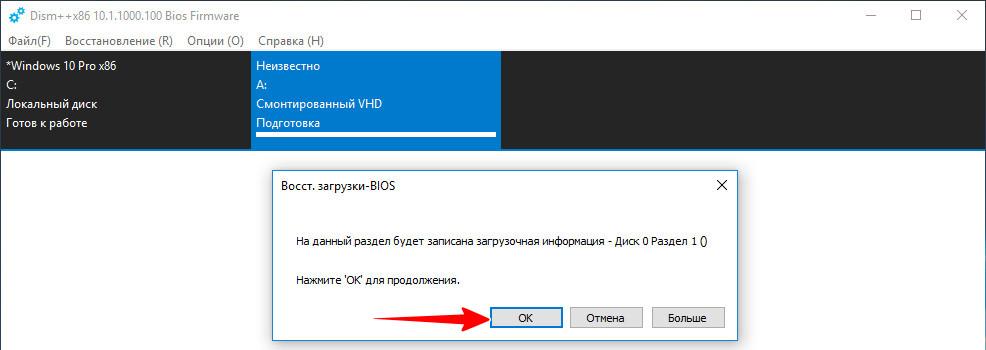 Восст.загрузки-BIOS