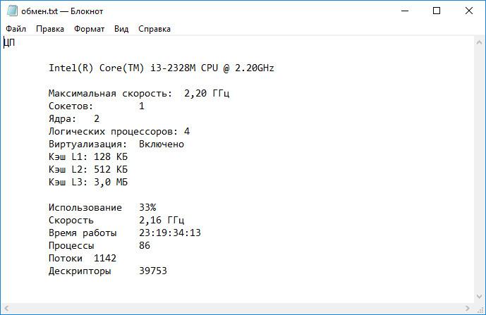 Текстовый файл в структурированном виде