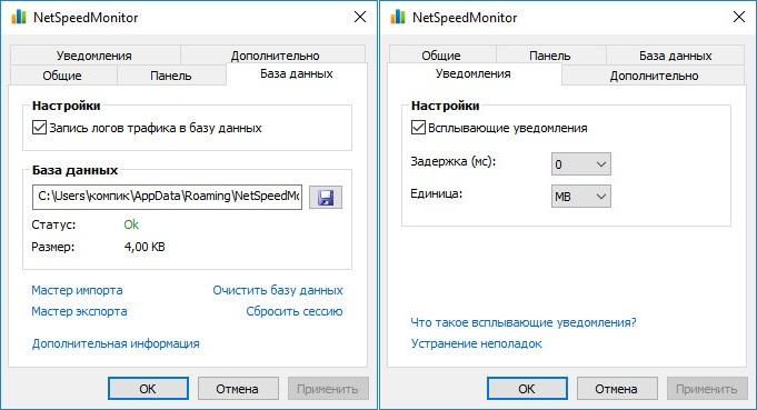 NetSpeedMonitor - Настройки