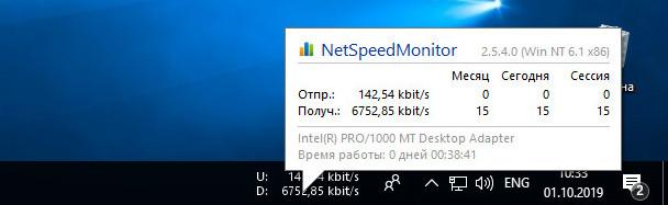 NetSpeedMonitor - status