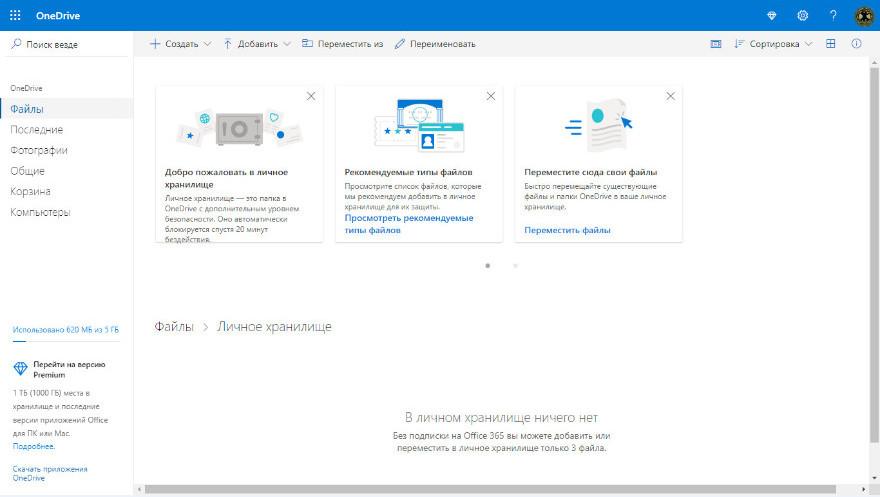 Личное хранилище OneDrive