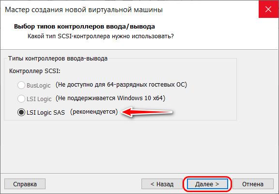 Тип контроллера виртуального диска