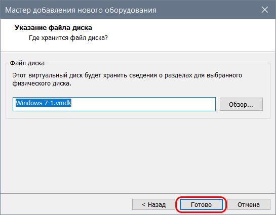 Файл диска