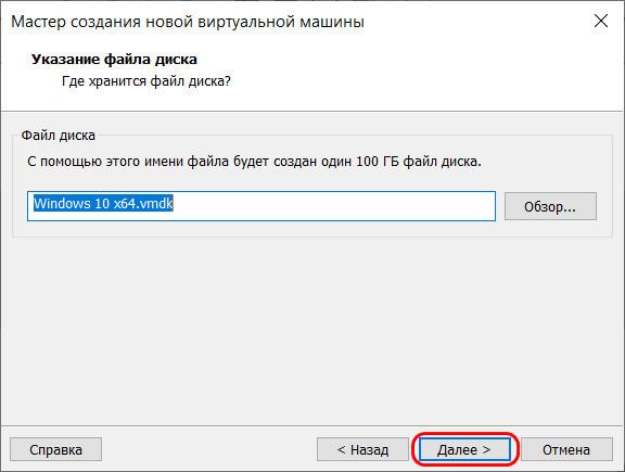 Указание файла диска