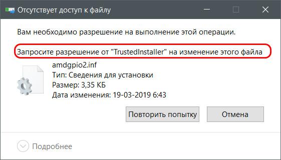 Отсутствует доступ к файлу