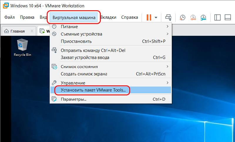 Установить VMware Tools