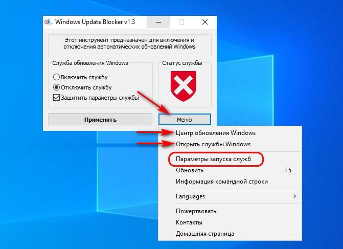 Служба обновления Windows