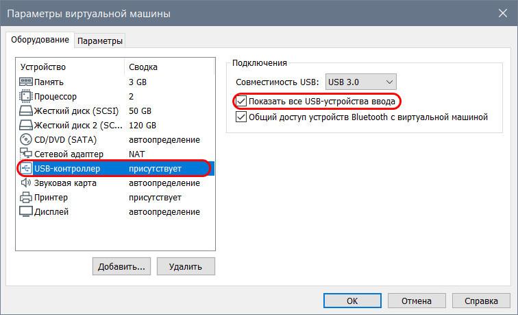 Показать все USB-устройства ввода