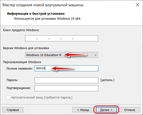 Версия Windows для установки