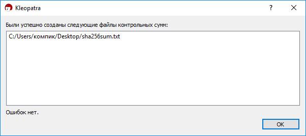 Файл sha256sum.txt