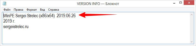 Файл VERSION INFO
