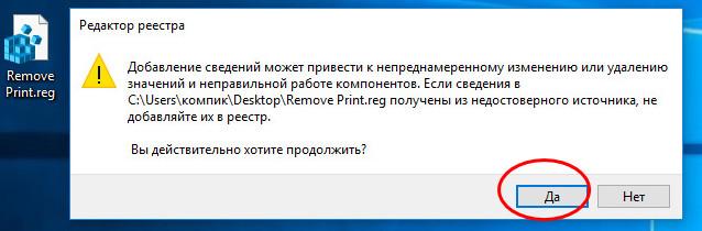 Слияние файла