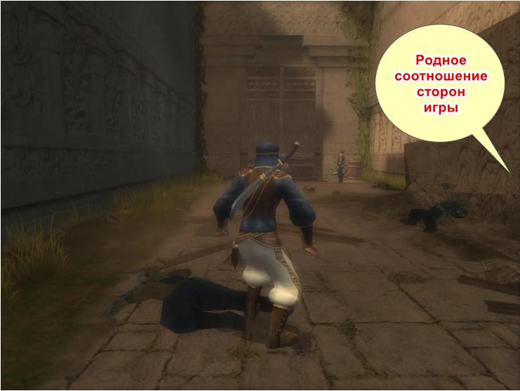 Game Widescreener