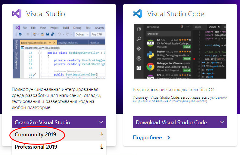 Visual Studio Community 2019