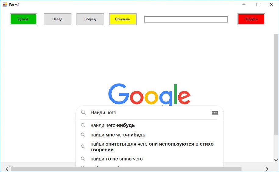 Свой браузер