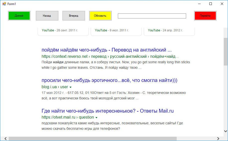 Работа своего браузера