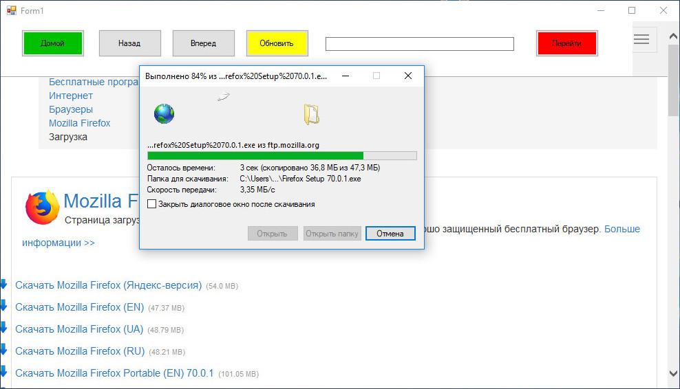 Скачивание файла