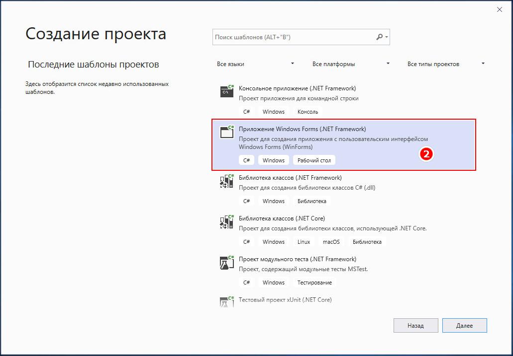 Приложение Windows Forms в (.NET Framework)