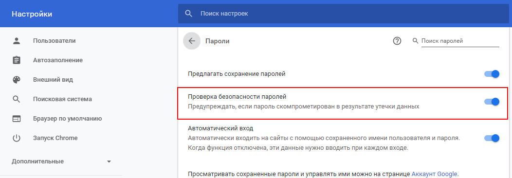 Проверка безопасности паролей